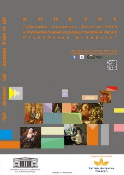Время подводить итоги конкурса «Дизайн входного билета – 2014 в Национальный художественный музей Республики Беларусь»