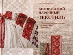 У полацкім музеі ткацтва прэзентавалі кнігу Вольгі Лабачэўскай