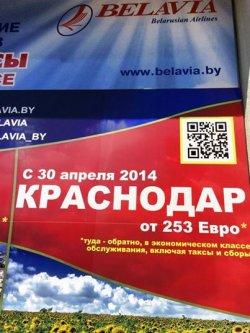 «Белавиа» начинает регулярные полеты в Краснодар и увеличивает частоту рейсов в Самару и Ларнаку