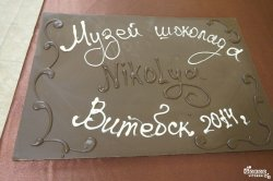 В Витебске открылся музей шоколада (+ фото, видео)