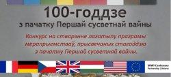 Конкурс на стварэнне лагатыпу праграмы мерапрыемстваў у Беларусі, прысвечаных стагоддзю з пачатку Першай сусветнай вайны
