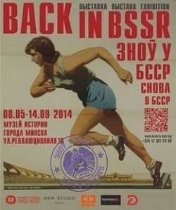 Гости ЧМ-2014 смогут увидеть плакаты и предметы советской эпохи