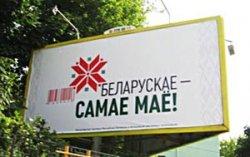 Мороженое и пиво в зонах гостеприимства и спорткомплексах во время ЧМ будут только белорусские