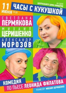 11 июня в Минске покажут спектакль «Часы с кукушкой»