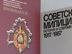 Во время чемпионата мира по хоккею можно бесплатно посетить музей белорусской милиции