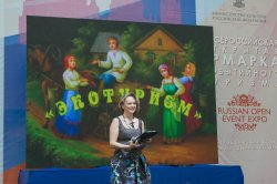 Беларусь приняла участие во Всероссийской открытой ярмарке событийного туризма