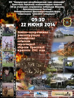 22 июня в Бресте состоится масштабная историческая реконструкция