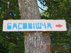 Менш за два месяцы застаецца да фестывалю «Басовішча»