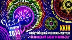 Программа фестиваля «Славянский базар в Витебске 2014»