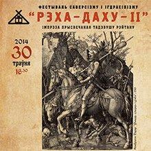 Музей-сядзіба «Пружанскі палацык» запрашае на фэст эксперыментальнага мастацтва «Рэха ДАХу – ІІ»