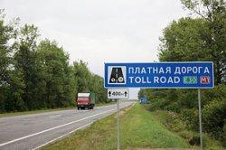 Иностранцы на легковых автомобилях с 1 июня снова будут вносить сбор за проезд по платным автодорогам Беларуси