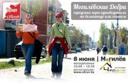 Городская игра-путеводитель «Могилевские дебри» пройдет 8 июня