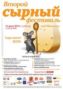 Программа Второго «Сырного фестиваля под Минском» 14 июня 2014 года