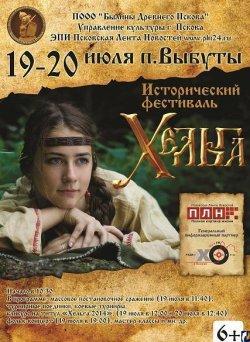 В июле в Псковской области пройдет фестиваль исторической реконструкции «Хельга»