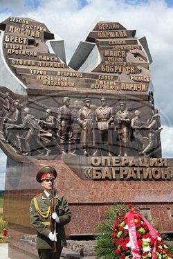 Мемориальный знак в честь операции «Багратион» открыли в Светлогорском районе