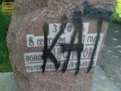 У Брэсце на памятнай шыльдзе ў гонар войска Суворава напісалі слова «кат»