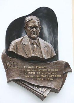 Мемориальная доска Марку Фрадкину открылась в Витебске к столетию композитора