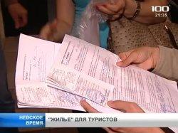 Агентство недвижимости в Санкт-Петербурге, которое подбирало недорогое жилье для путешественников, туристы (в том числе и белорусские!) брали штурмом