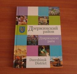 Издательство «Рифтур» презентовало два издания по Дзержинскому району