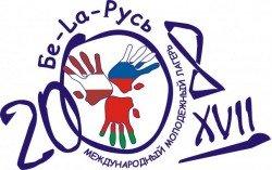 «Культурная революция» свершится в Международном молодежном лагере «Бе-La-Русь»