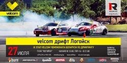 27 июля в горнолыжном  комплексе «Логойск» пройдет третий этап чемпионата по дрифтингу