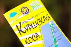 «Гид в кармане»: для посетителей Куршской косы разработали электронный путеводитель