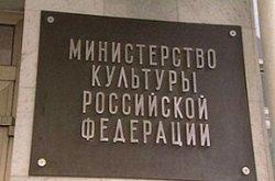 Министерство культуры РФ собирается усилить госрегулирование турфирм