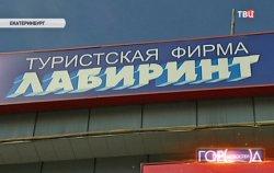 """Посольство Беларуси в Египте поддерживает контакт с белорусскими клиентами закрывшейся российской турфирмы """"Лабиринт"""""""