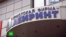 Руководство «Лабиринта» подозревают в хищении 100 млн. российских рублей у туристов