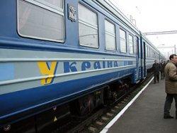 Билеты на пассажирские поезда в Украине подорожали на 10%