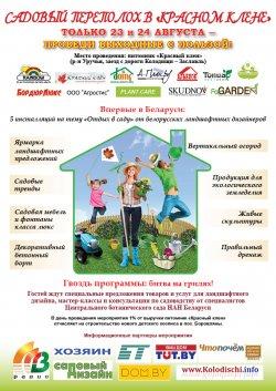 Выставка отечественной ландшафтной индустрии пройдет под Минском в конце августа