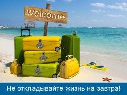 Очередной туроператор приостановил работу на российском рынке