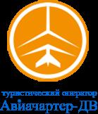 """У клиентов дальневосточного оператора """"Авиачартер-ДВ"""" возникли проблемы"""