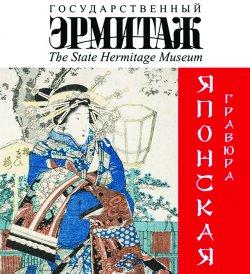 Японскую гравюру продемонстрируют в Национальном художественном музее