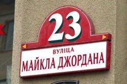 «Прессбол»: «Феерично, если бы в Минске появилась улица Моцарта или Майкла Джордана»
