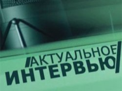 """В """"Актуальном интервью"""" на телеканале """"Беларусь 1"""" выступит директор Национального парка """"Припятский"""" Степан Бамбиза"""
