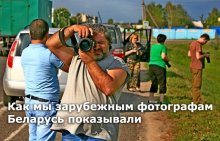 Беларусиада, или Как мы зарубежным фотографам страну показывали. Часть первая