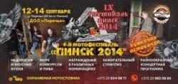 Пинский байк-фестиваль переносится на 12–14 сентября