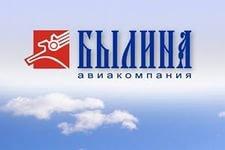 Российская авиакомпания «Былина» прекратила свою деятельность