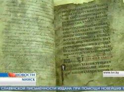 В Минске презентовали точную копию Туровского Евангелия