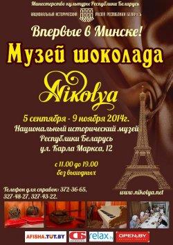 5 верасня знакаміты Музей шакаладу Nikolya дасць магчымасць убачыць сапраўдныя шакаладныя цуды