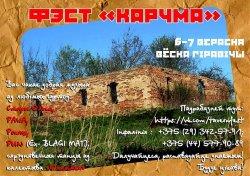 Пад Ракавам 6–7 верасня пройдзе фестываль «Карчма»