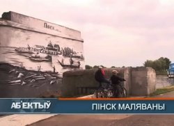 Пінск часоў Кастуся Каліноўскага намалявалі на апоры старога моста