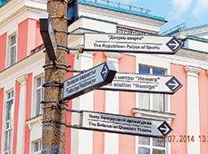 Кто расскажет иноземцам о нескучном Минске и уверит их в том, что, побывав в нашем городе, они не пожалеют о потраченных деньгах?