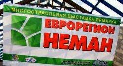 Во время выставки «Еврорегион «Неман–2014» состоится ярмарка туристических проектов Гродненщины