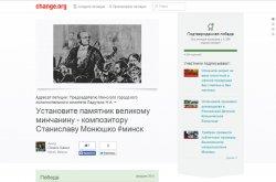 Подписывая петиции, белорусы чаще всего встают на защиту своего культурного и природного наследия
