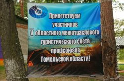 V Областной межотраслевой туристический слет прошел на учебно-тренировочной базе «Колосок» (фото и видео)