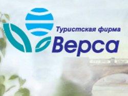В Санкт-Петербурге обанкротился последний крупный туроператор – «Верса»