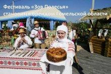 Фестиваль «Зов Полесья» становится брендом Гомельской области