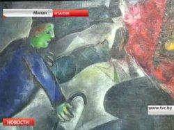 "Ретроспективу произведений Марка Шагала представили в миланском ""Палаццо Реале"""